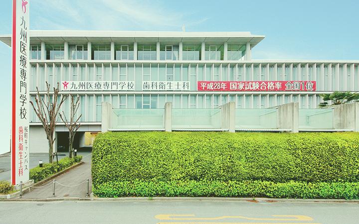 九州医療専門学校 外観