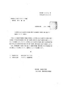 アカデミー看護専門学校 修学支援認可通知書