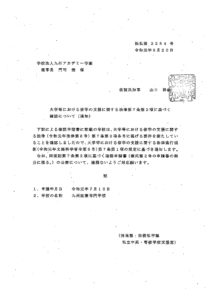 九州医療専門学校 修学支援認可通知書